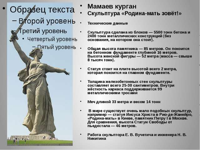 Мамаев курган Скульптура «Родина-мать зовёт!» Технические данные Скульптура с...
