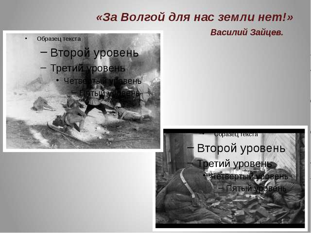 «За Волгой для нас земли нет!» Василий Зайцев.