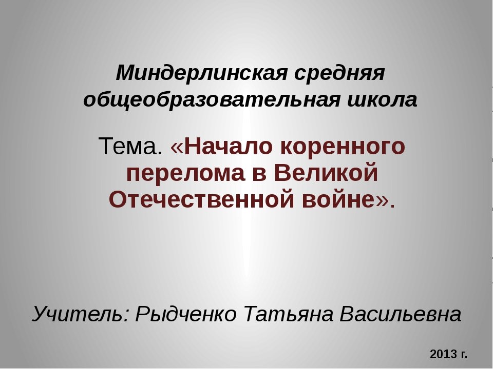 Миндерлинская средняя общеобразовательная школа Тема. «Начало коренного перел...