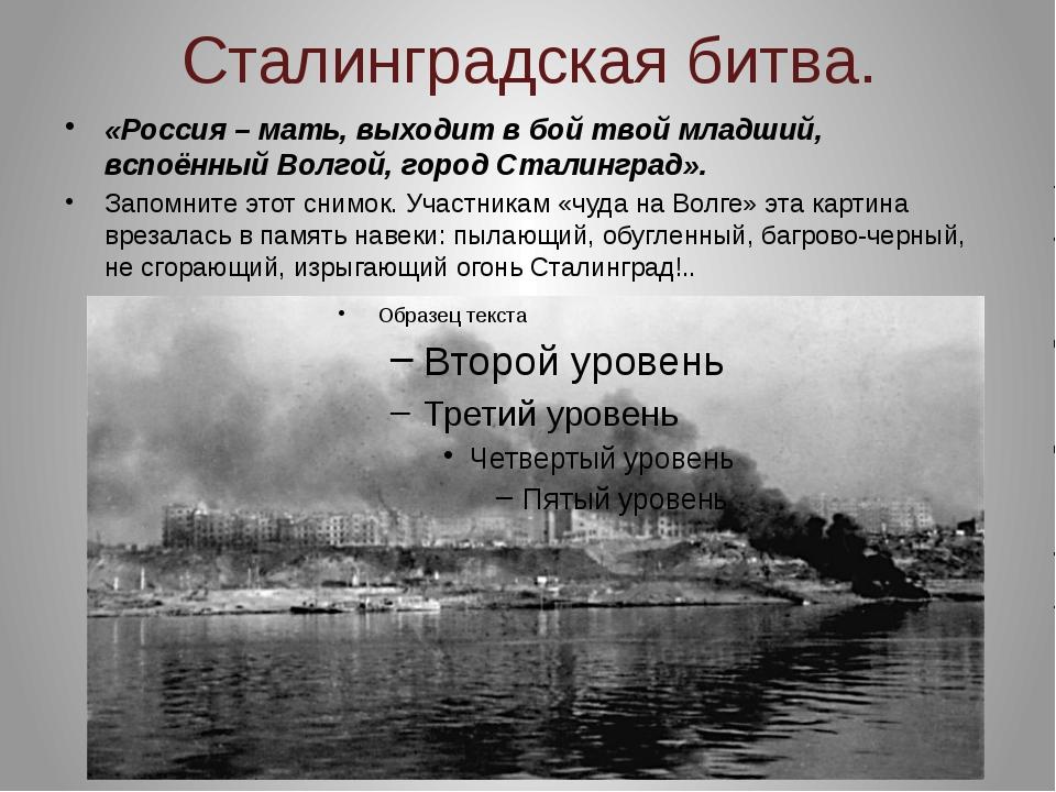 Сталинградская битва. «Россия – мать, выходит в бой твой младший, вспоённый В...
