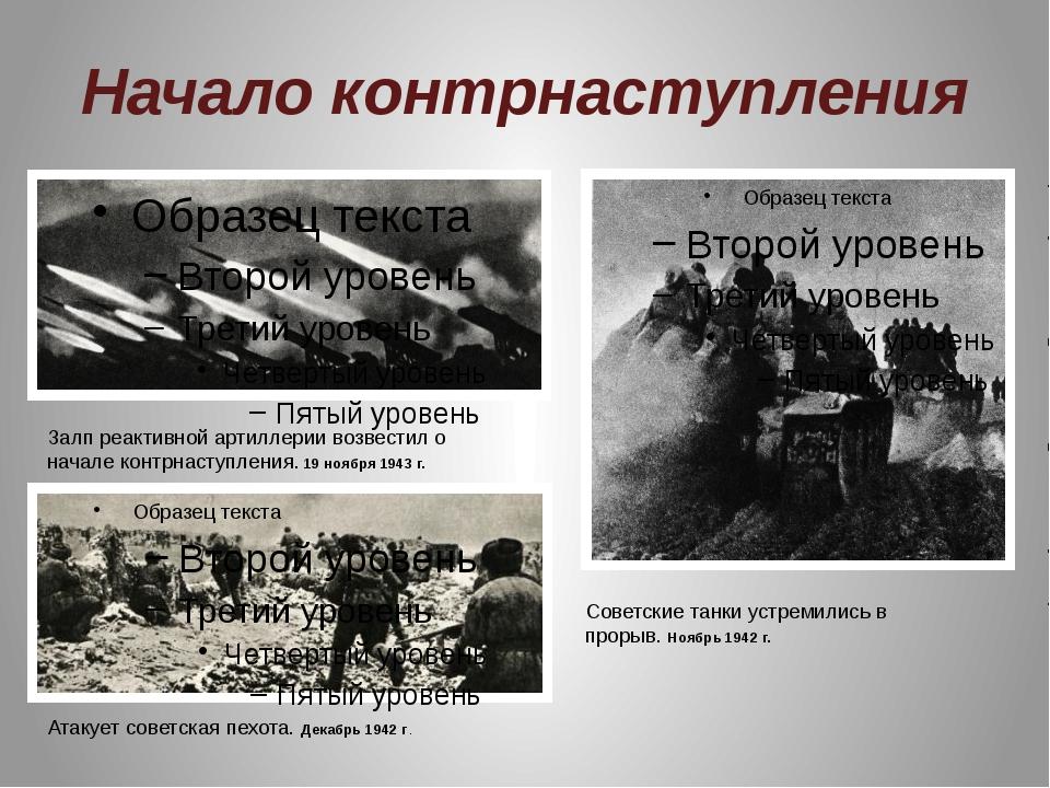 Начало контрнаступления Залп реактивной артиллерии возвестил о начале контрна...