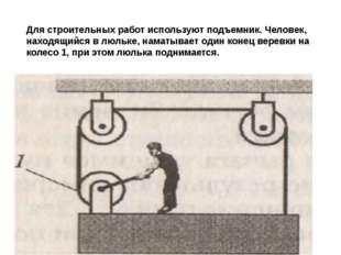 Для строительных работ используют подъемник. Человек, находящийся в люльке, н