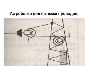 Устройство для натяжки проводов.