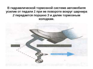 В гидравлической тормозной системе автомобиля усилие от педали 1 при ее повор