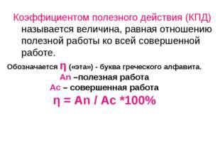 Обозначается η («эта») - буква греческого алфавита. An –полезная работа Ac –