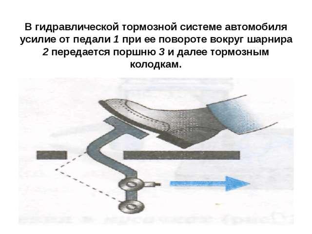 В гидравлической тормозной системе автомобиля усилие от педали 1 при ее повор...