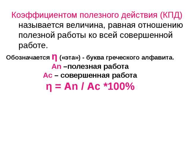 Обозначается η («эта») - буква греческого алфавита. An –полезная работа Ac –...