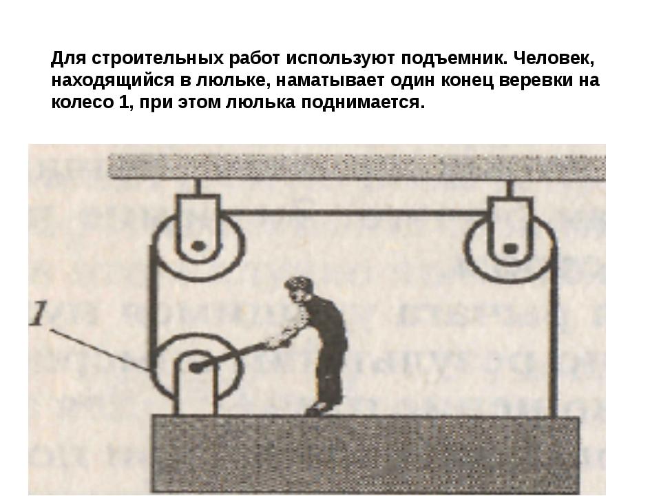 Для строительных работ используют подъемник. Человек, находящийся в люльке, н...