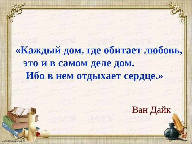 «Каждый дом, где обитает любовь, это и в самом деле дом. Ибо в нем отдыхает...