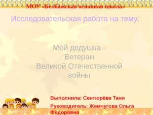 Исследовательская работа на тему: Мой дедушка - Ветеран Великой Отечественной