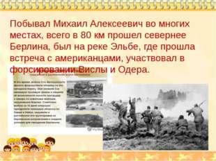 Побывал Михаил Алексеевич во многих местах, всего в 80 км прошел севернее Бер