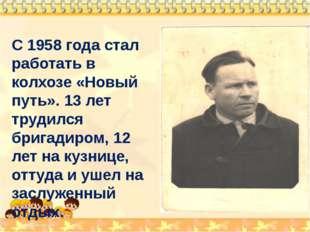 С 1958 года стал работать в колхозе «Новый путь». 13 лет трудился бригадиром,