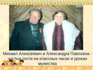 Михаил Алексеевич и Александра Павловна - частые гости на классных часах и ур