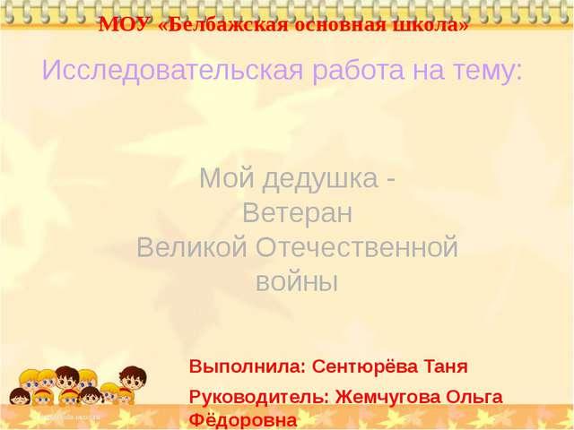 Исследовательская работа на тему: Мой дедушка - Ветеран Великой Отечественной...