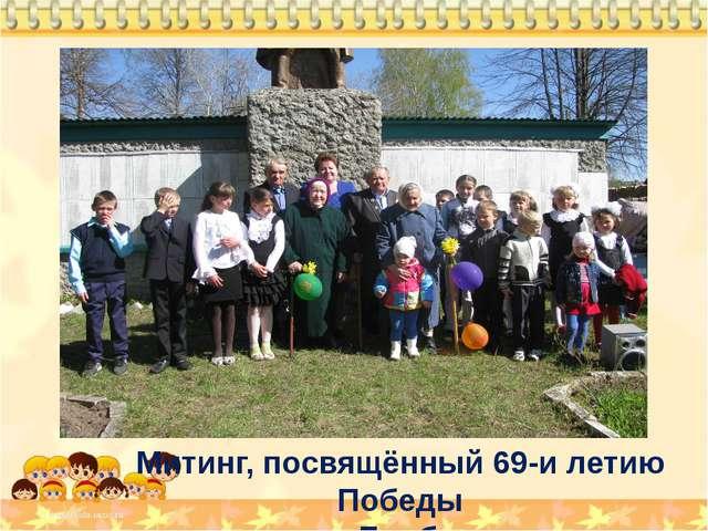 Митинг, посвящённый 69-и летию Победы с. Белбаж
