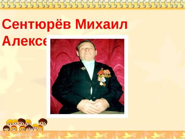 Сентюрёв Михаил Алексеевич