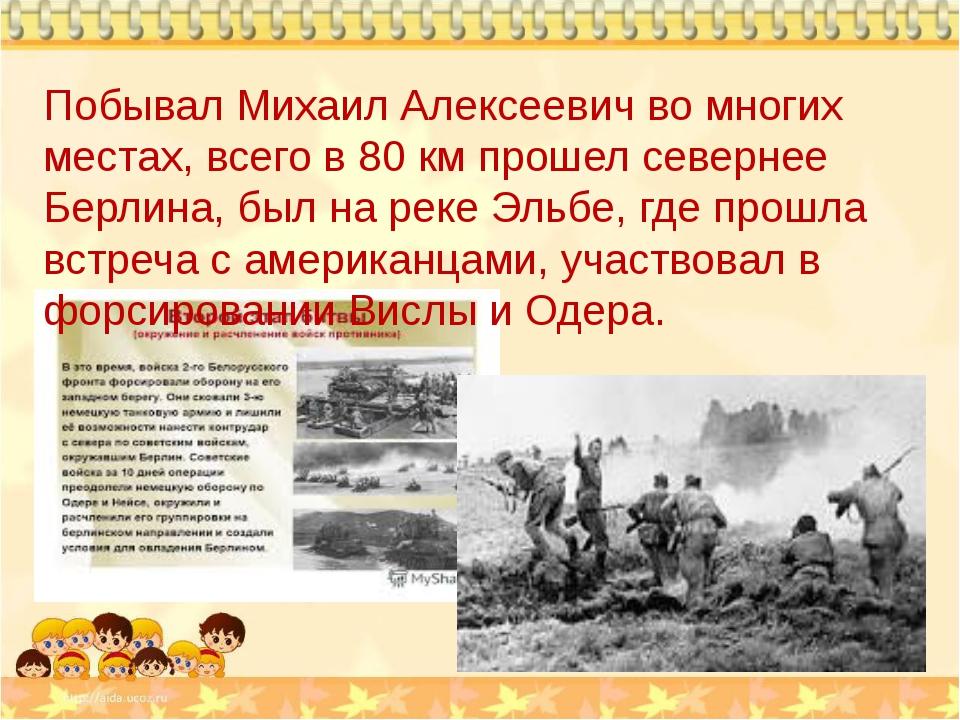 Побывал Михаил Алексеевич во многих местах, всего в 80 км прошел севернее Бер...