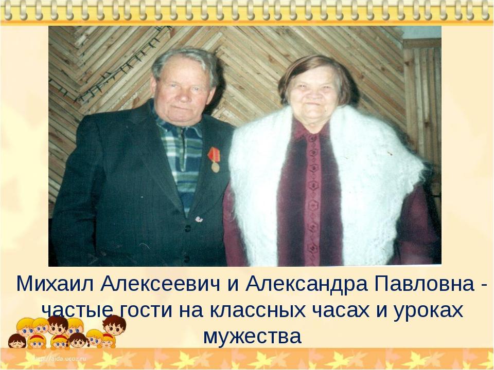 Михаил Алексеевич и Александра Павловна - частые гости на классных часах и ур...