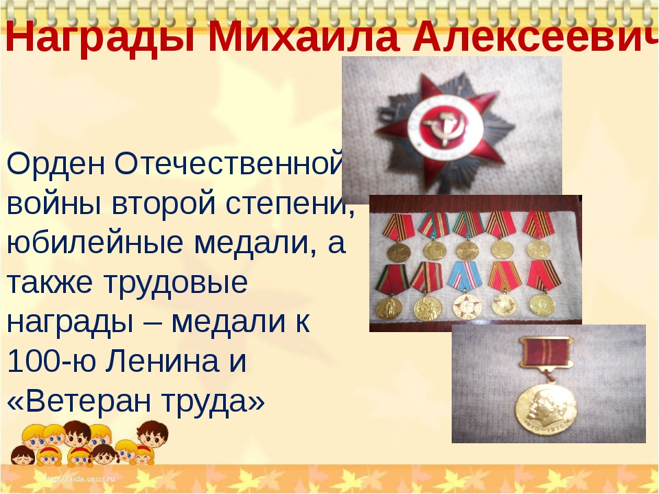 Орден Отечественной войны второй степени, юбилейные медали, а также трудовые...