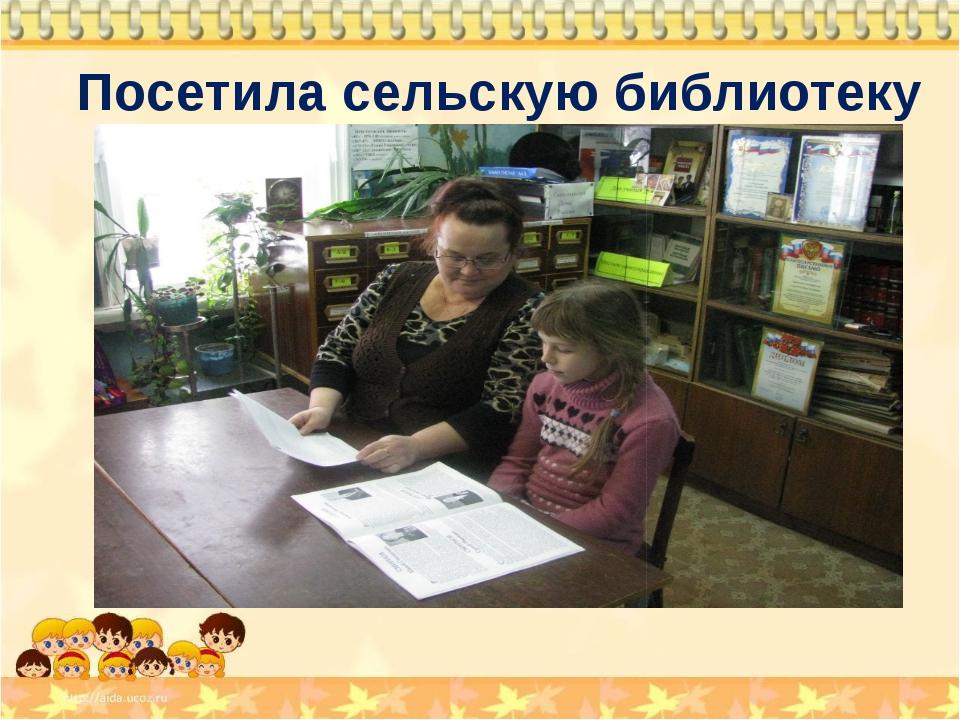 Посетила сельскую библиотеку