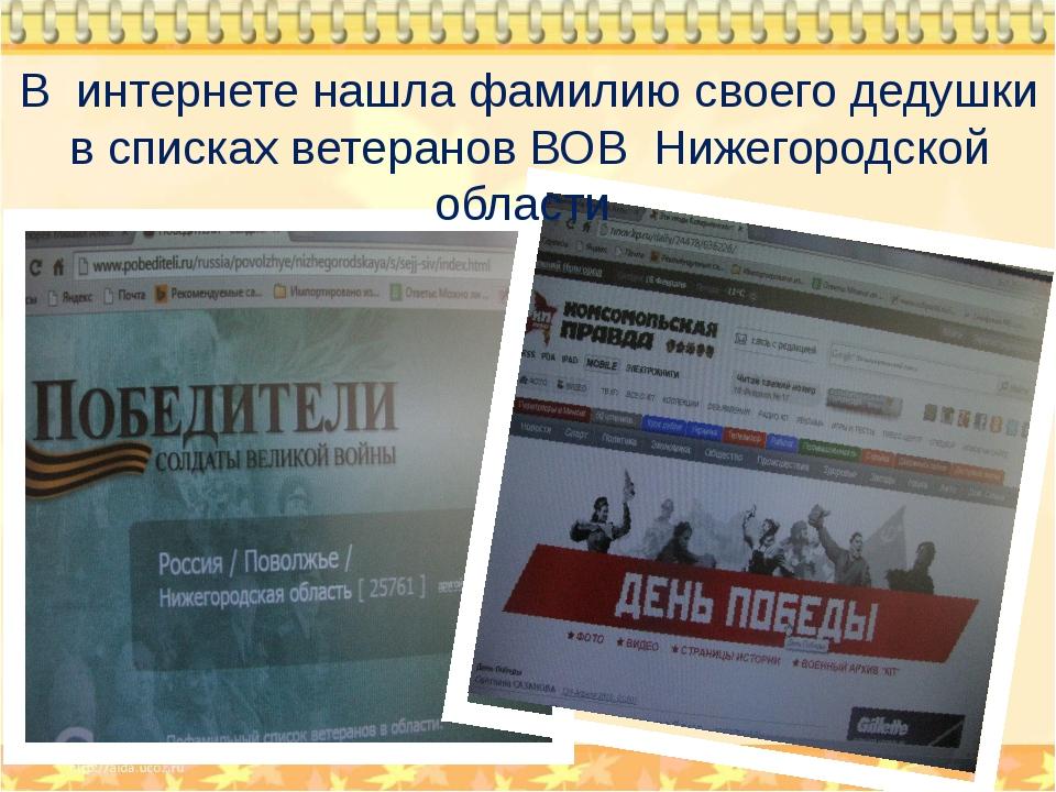 В интернете нашла фамилию своего дедушки в списках ветеранов ВОВ Нижегородско...