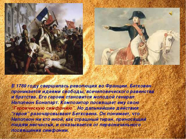В 1789 году свершилась революция во Франции. Бетховен проникается идеями своб...