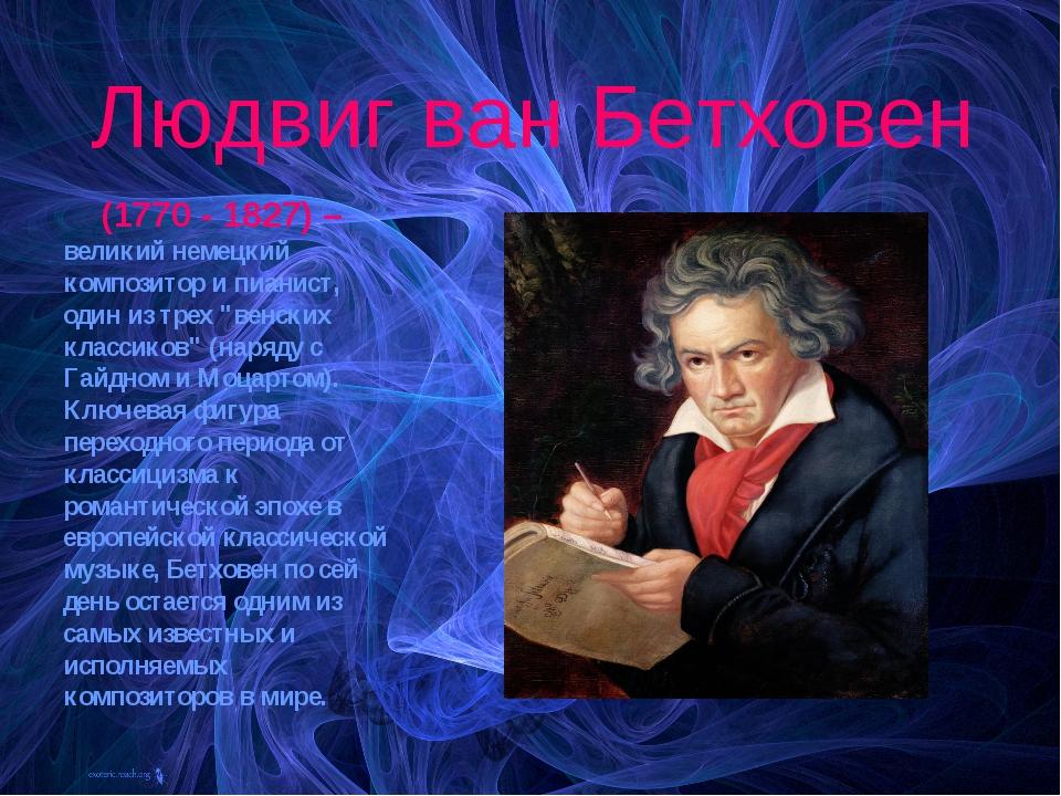 Людвиг ван Бетховен (1770 - 1827) – великий немецкий композитор и пианист, од...
