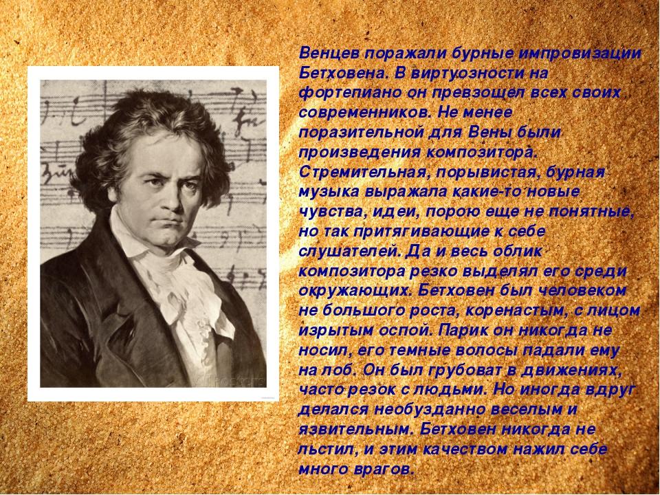 Венцев поражали бурные импровизации Бетховена. В виртуозности на фортепиано о...