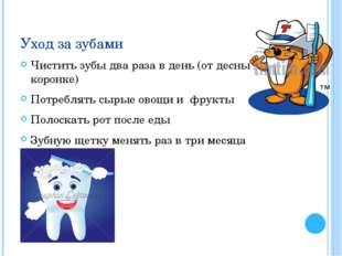 Уход за зубами Чистить зубы два раза в день (от десны к коронке) Потреблять с