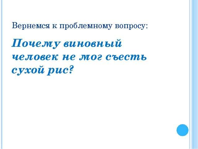 Вернемся к проблемному вопросу: Почему виновный человек не мог съесть сухой р...