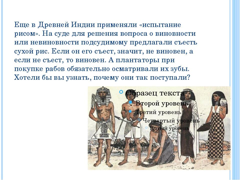 Еще в Древней Индии применяли «испытание рисом». На суде для решения вопроса...
