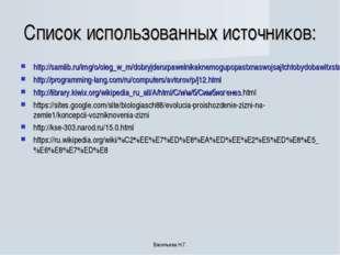 Список использованных источников: http://samlib.ru/img/o/oleg_w_m/dobryjdenxp