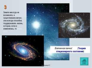 3 Вселенная вечна! (Теория стационарного состояния) Земля никогда не возникал