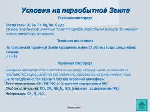 Условия на первобытной Земле Первичная литосфера Состав коры: Al, Ca, Fe, Mg,