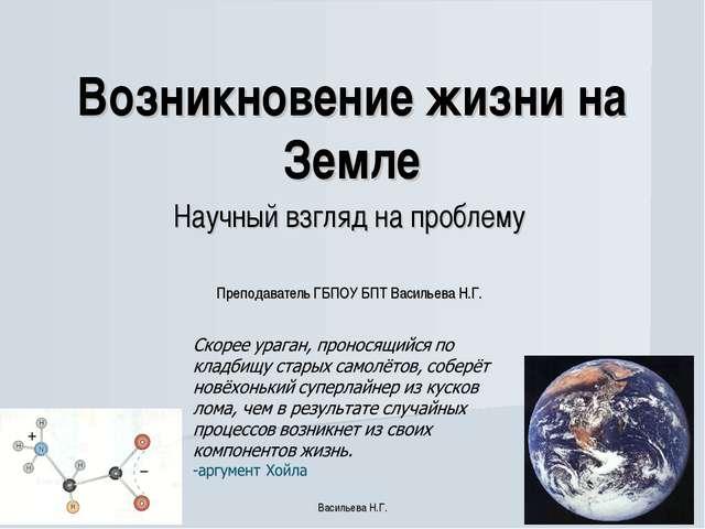 Возникновение жизни на Земле Научный взгляд на проблему Преподаватель ГБПОУ Б...