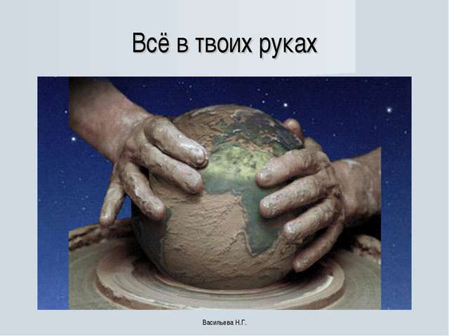 Всё в твоих руках Васильева Н.Г. Васильева Н.Г.