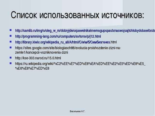 Список использованных источников: http://samlib.ru/img/o/oleg_w_m/dobryjdenxp...