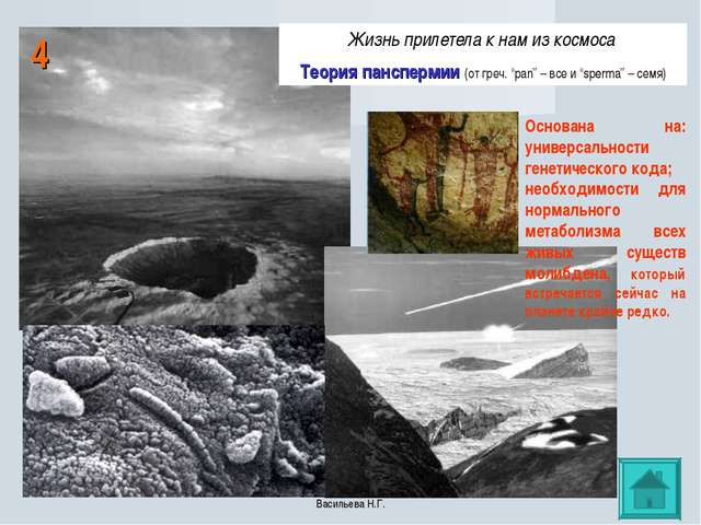 """4 Жизнь прилетела к нам из космоса Теория панспермии (от греч. """"pan"""" – все и..."""