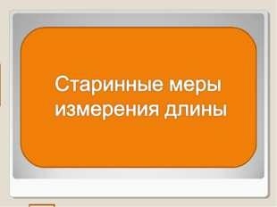 Проверь себя 292 Ста 314 рин 22 ные 229 ме 78 ры 79 дли 77 ны
