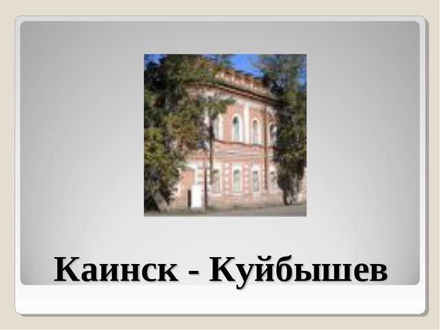 Каинск - Куйбышев