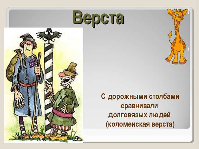 С дорожными столбами сравнивали долговязых людей (коломенская верста) Верста