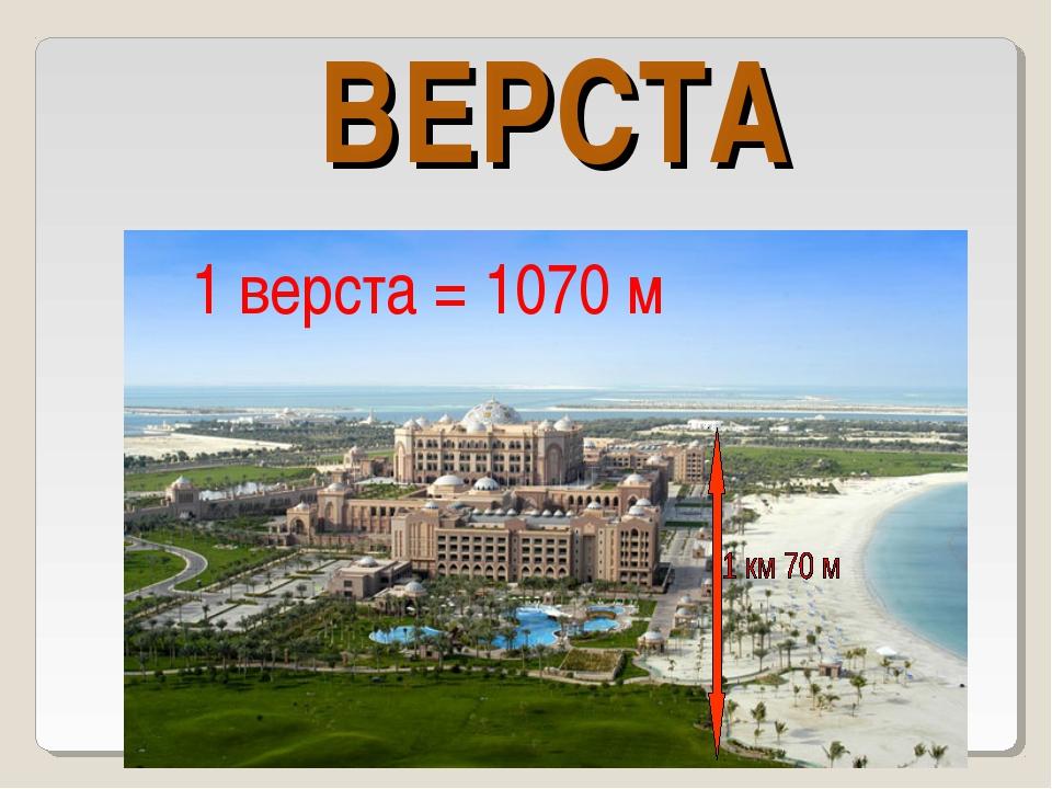 ВЕРСТА 1 верста = 1070 м