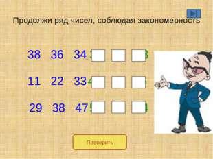 Продолжи ряд чисел, соблюдая закономерность 38 36 34 11 22 33 29 38 47 32 30