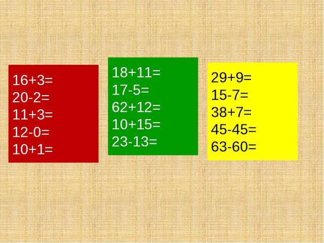 16+3= 20-2= 11+3= 12-0= 10+1= 18+11= 17-5= 62+12= 10+15= 23-13= 29+9= 15-7=...