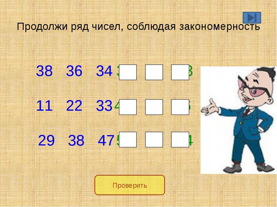 Продолжи ряд чисел, соблюдая закономерность 38 36 34 11 22 33 29 38 47 32 30...