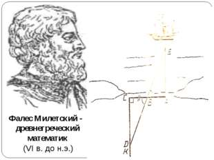 (VI в. до н.э.) Фалес Милетский - древнегреческий математик