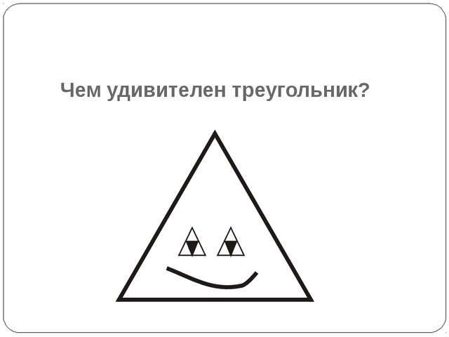 Чем удивителен треугольник?