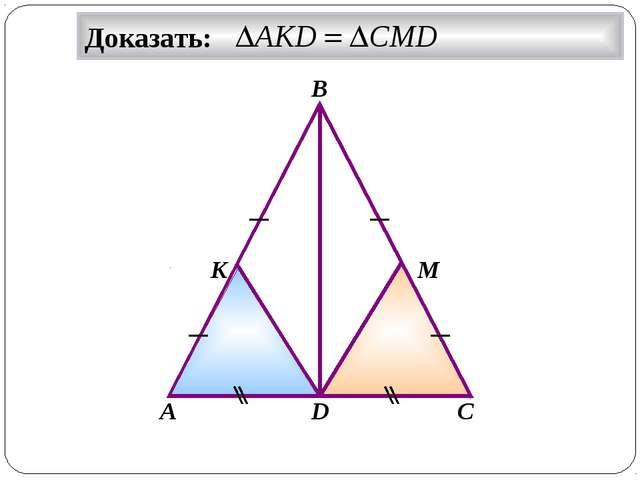 Доказать: D В А С K М