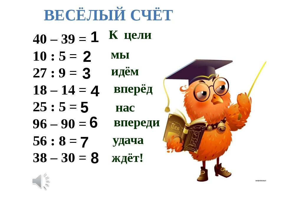 40 – 39 = 10 : 5 = 27 : 9 = 18 – 14 = 25 : 5 = 96 – 90 = 56 : 8 = 38 – 30 = 1...