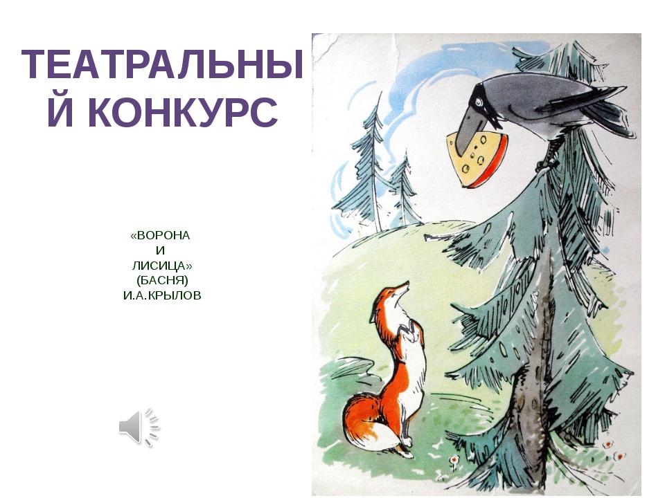 Ворона и лисица скачать mp3